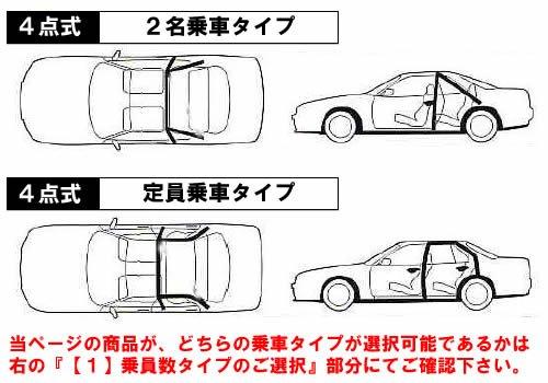 スカイライン[GC110(4ドア・ケンメリ)]用 4点式ロールバー[スチール]2名乗車Type