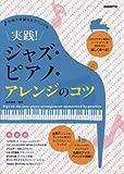 名曲で華麗なるサウンドを 実践!ジャズピアノアレンジのコツ クラシックからポップスまで名曲のジャズアレンジが満載!
