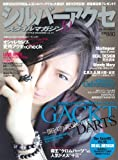 シルバーアクセスタイルマガジン 10 (SAKURA・MOOK 73 COOL ITEM SERIES VOL)