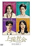 韓国ドラマ 上流社会 DVD-BOX1  KEDV-00500 パソコン・AV機器関連 CD/DVD [並行輸入品]
