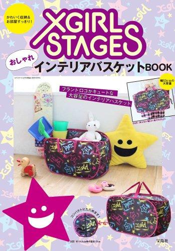 XGIRL STAGES おしゃれインテリア バスケット BOOK (宝島社ブランドムック)