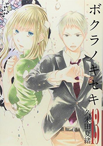 ボクラノキセキ(13) 通常版: IDコミックス/ZERO-SUMコミックス