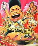 あいさつ団長 (cub label わんぱく小学校シリーズ 3)