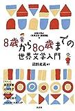 「8歳から80歳までの世界文学入門」販売ページヘ