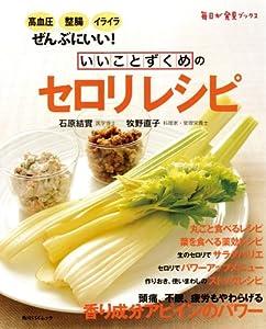 いいことずくめのセロリレシピ (角川SSCムック 毎日が発見ブックス)
