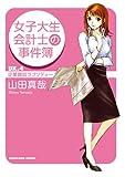女子大生会計士の事件簿 DX.4 企業買収ラプソディー (角川文庫)