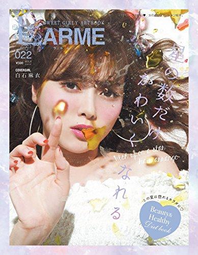 LARME(ラルム)022 2016年7月号