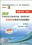 img - for 2010 Integrative Medicine practitioner (physician assistant) practice skills succinctly combat simulation (4th edition) (new revision) (with a CD-ROM disc)(Chinese Edition) book / textbook / text book