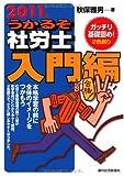 うかるぞ社労士 入門編〈2011年版〉