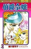 伯爵令嬢 10 (ひとみコミックス)