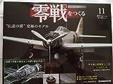 週刊『零戦をつくる 11』 1/16スケール金属モデル 2009年11月24日号(デアゴスティーニ) (週刊 零戦を作る)