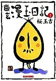 幽玄漫玉日記 1<幽玄漫玉日記> (ビームコミックス)