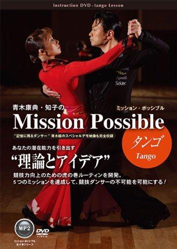 青木康典・知子のミッション・ポッシブル~タンゴ~ [DVD]
