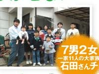 子どもの心に風邪をひかせない子育て 7男2女 一家11人の大家族 石田さんチ