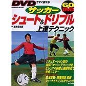 DVDですぐ使えるサッカーシュート&ドリブル上達テクニック (SEIBIDO MOOK)