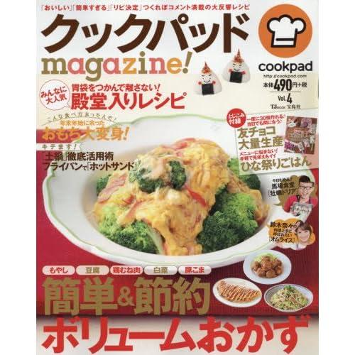 クックパッドmagazine! Vol.4 (TJMOOK)