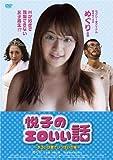 悦子のエロいい話~あるいは愛でいっぱいの海~ [DVD]