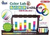 色の科学じっけんセット ランキングお取り寄せ