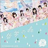 哲学の森 Type A【AKB48チームサプライズ バラの儀式公演 M14】Single, CD+DVD, Limited Edition