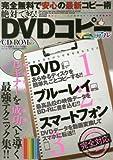 絶対できる! DVDコピーマニュアル (メディアックスMOOK)