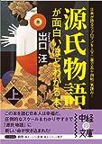 源氏物語が面白いほどわかる本 上<源氏物語が面白いほどわかる本> (中経の文庫)