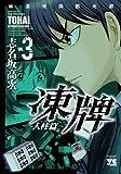 凍牌~人柱篇~ 3—麻雀死闘黙死譚 (ヤングチャンピオンコミックス)