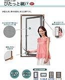 ぴたっと網戸 PIT-L サイズL 装飾窓用カンタン網戸 - セイキ販売