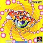 パズループ (Playstation)