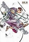 荒川アンダー ザ ブリッジ 第9巻 2009年09月25日発売