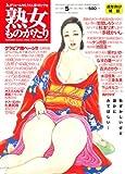 熟女ものがたり 2011年 05月号 [雑誌]