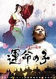 運命の子 [DVD]