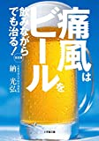 痛風はビールを飲みながらでも治る! 改訂版 (小学館文庫)