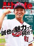 """広島アスリートマガジン2016年8月号 """"誠也の魅力って何だ?"""
