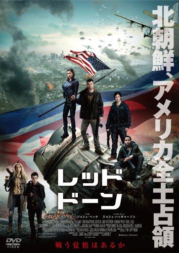 レッド・ドーン [DVD] -