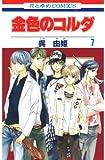 金色のコルダ 7 (花とゆめコミックス)