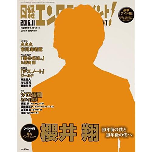 日経エンタテインメント! 2016年11月号増刊