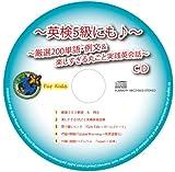 英検5級にも♪ 厳選200単語・例文&楽しすぎる丸ごと実践英会話CD (ForKids)