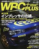 WRC PLUS (プラス) 2012 Vol.04 2012年 8/26号 [雑誌]