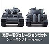 CS583 Mr.カラー特色 カラーモジュレーションセット ジャーマングレー VERSION