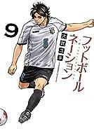 フットボールネーション(9) (ビッグコミックス)