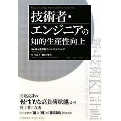日本能率協会コンサルティング 著『技術者・エンジニアの知的生産性向上』のAmazonの商品頁を開く