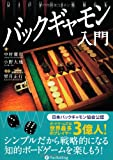 バックギャモン入門 (カジノブックシリーズ)