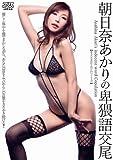 朝日奈あかりの卑猥語交尾 [DVD]
