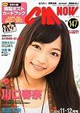 CM NOW (シーエム・ナウ) 2010年 11月号 [雑誌]