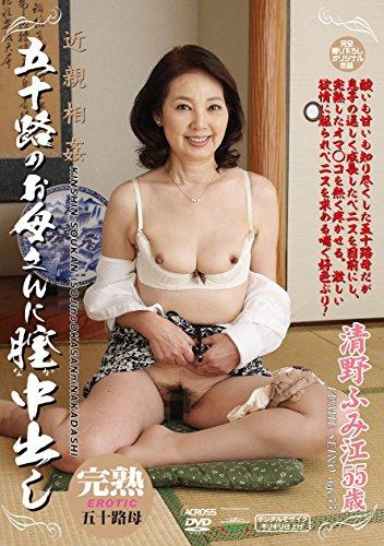[清野ふみ江] 近親相姦 五十路のお母さんに膣中出し 清野ふみ江 ルビー