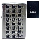 無駄無駄無駄無駄 ZIPPO 200 クロムサテーナ ジョジョの奇妙な冒険 風 ディオ ジョルノ 名言 刻印 ジョジョ jojo グッズ ジッポ ライター