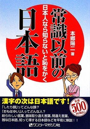 常識以前の日本語―日本人なら知らないと恥をかく