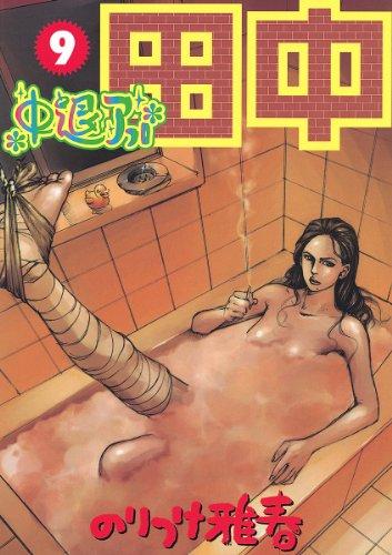 中退アフロ田中(9) (ビッグコミックス)