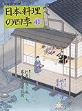 日本料理の四季 41