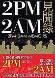 2PM+2AM見聞録